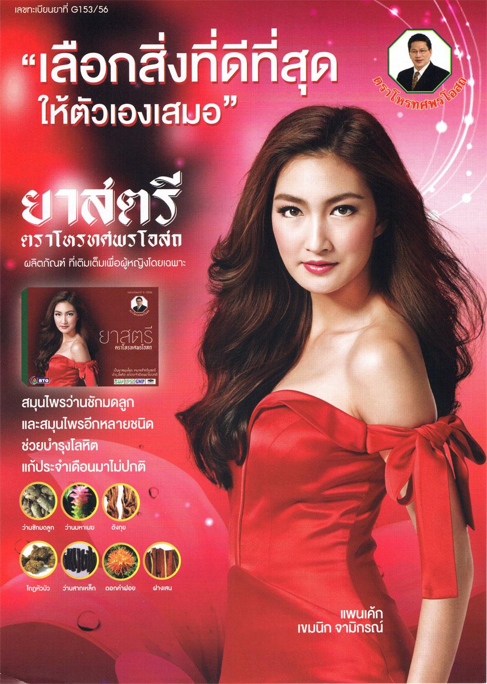 Asian beauty secrets. Thai herbal health.